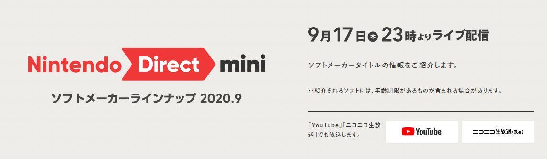 任天堂9月17日举办迷你直面会 展示第三方游戏内容