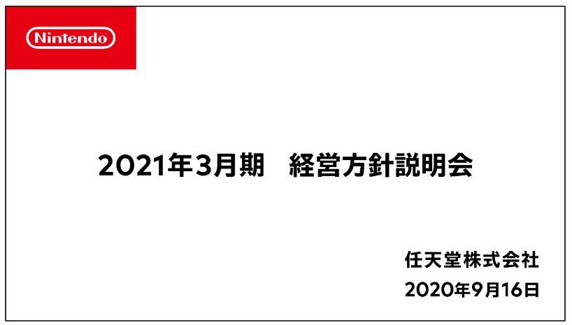 任天堂下一代主机20XX年推出 马力欧电影2022年上映