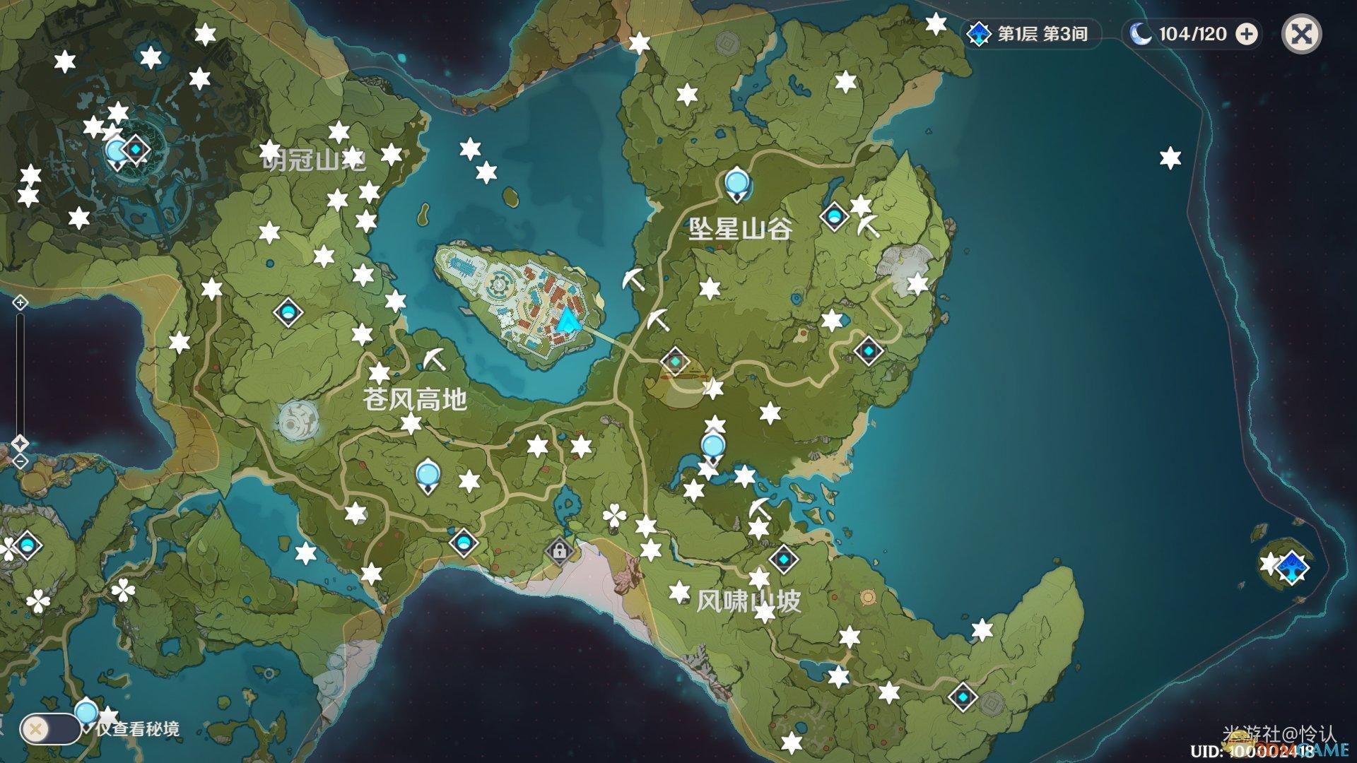 《原神》全风神瞳地图一览