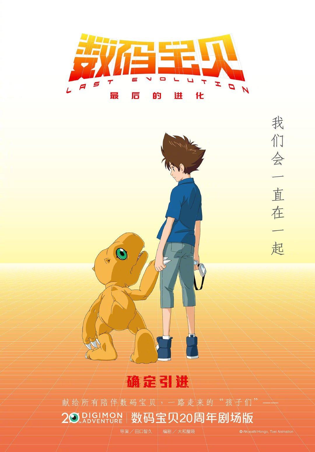 剧场版《数码宝贝:最后的进化》确认引进 中文海报发布