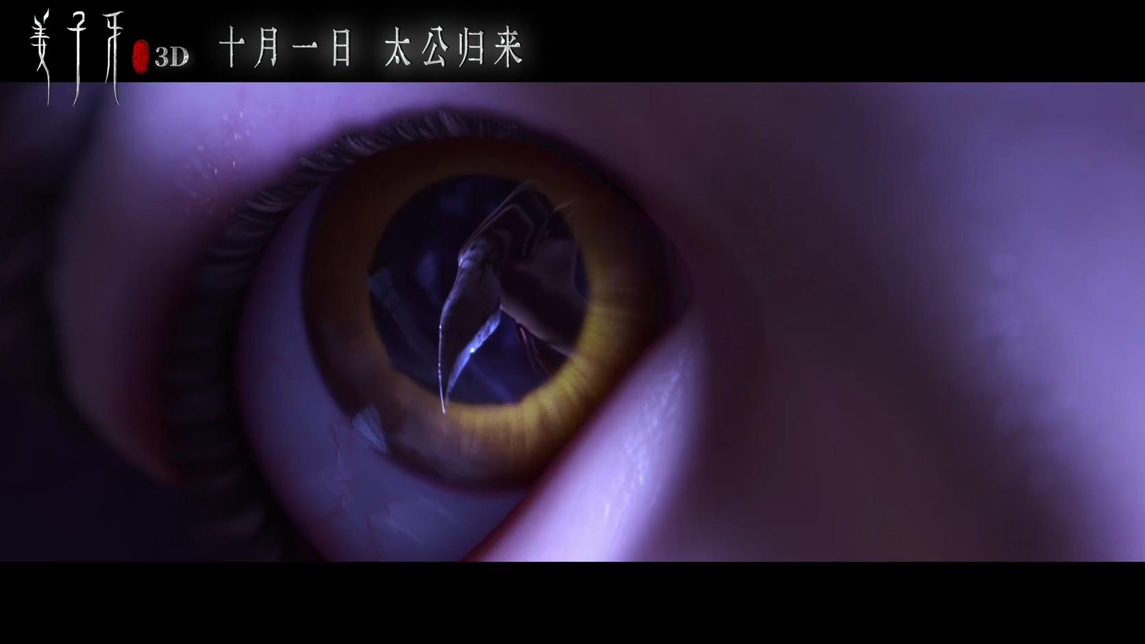 《姜子牙》曝新预告 苏妲己首次亮相、十一上映