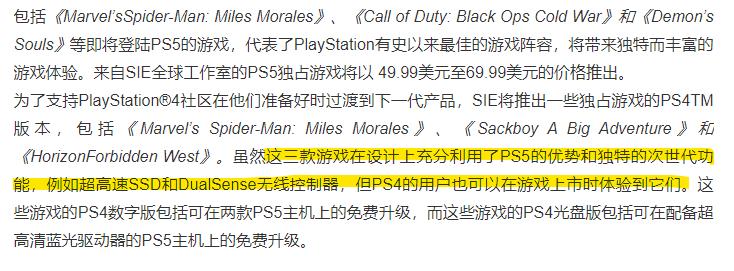 PS5三款独占游戏还将发售PS4版本 可免费升级