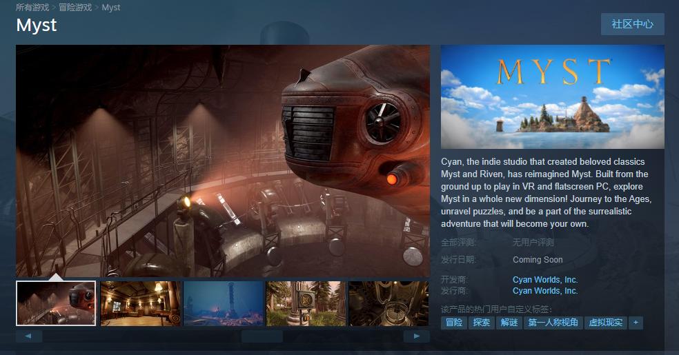 经典冒险游戏《Myst》再次归来 将推出VR版本