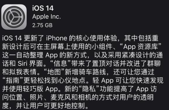 苹果 iOS 14正式版发布 将带来多项全新使用体验