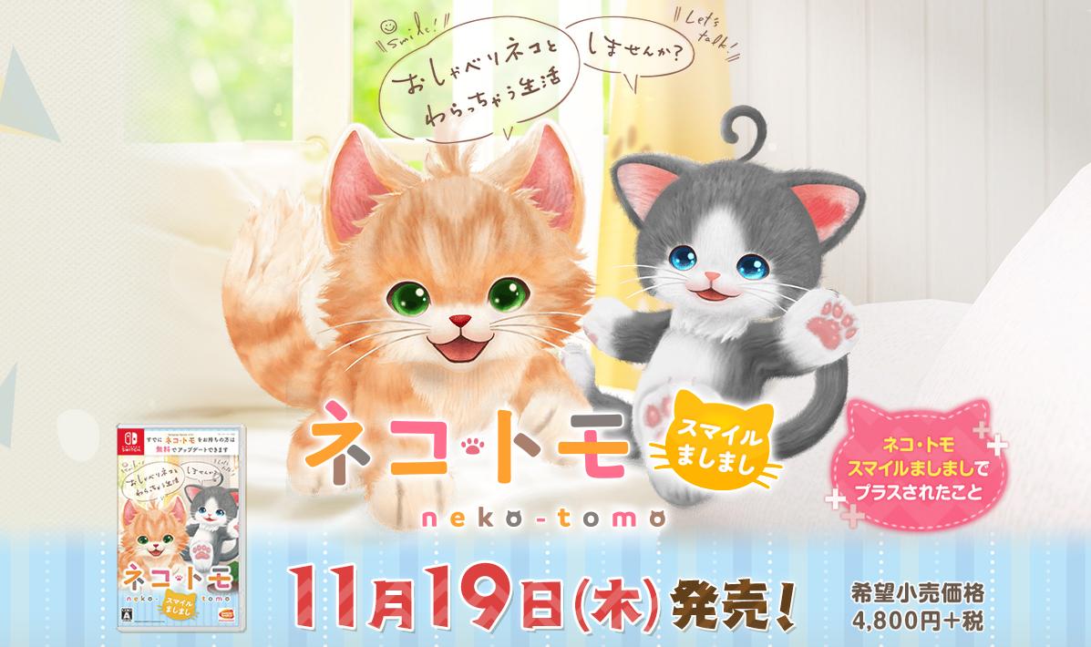 《猫友/猫咪伙伴》升级版今年11月登陆NS 加入更