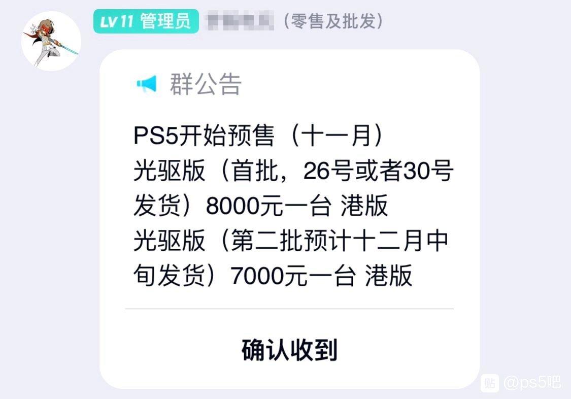 贴吧爆料:国内第三方卖家首批港版PS5最高8000元