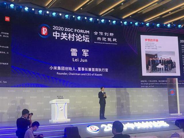 雷军:小米在2020年科研投入上超过100亿元