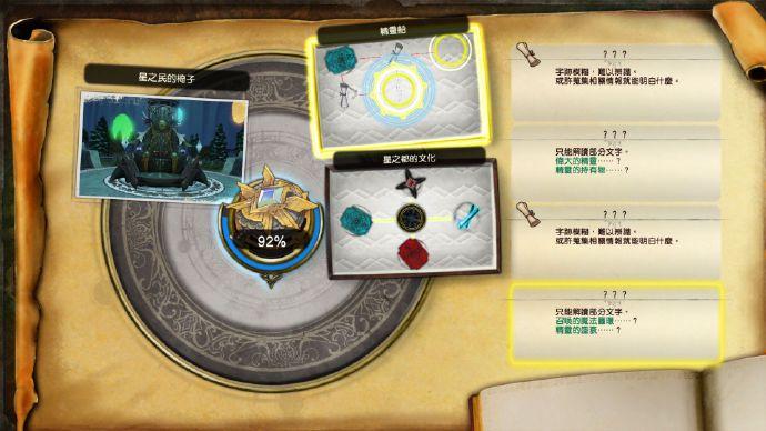 《莱莎的炼金工房2》中文版新图公开 还有遗迹探索等情报