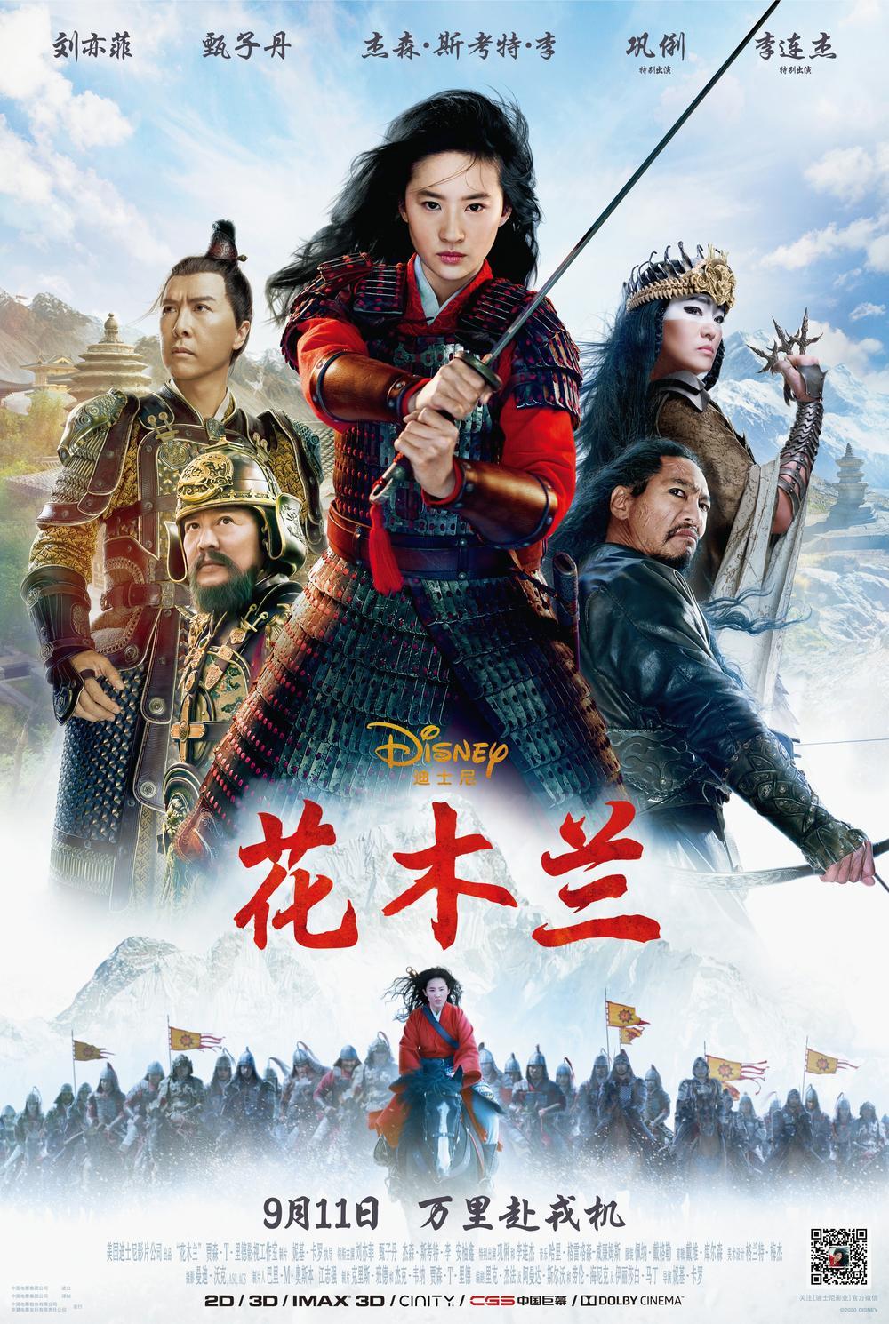 《花木兰》上映7天 国内票房现已突破2亿元人民币