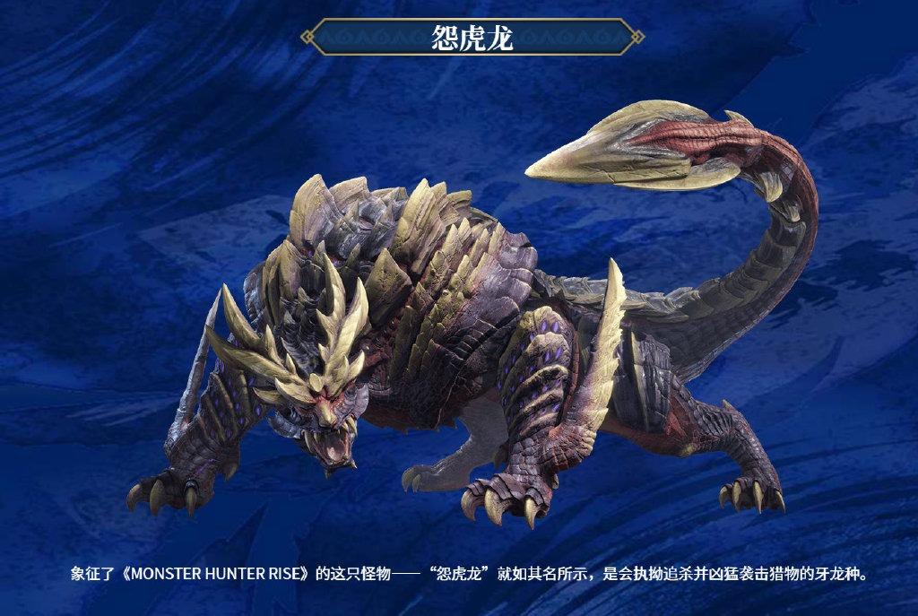 《怪物猎人》两新作中文官网公开及中字预告片分享