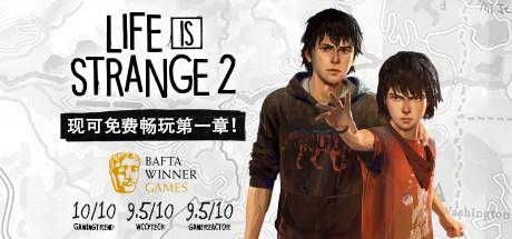 《奇异人生2》第一章现已在Steam/PS4/Xbox One平台永久免费
