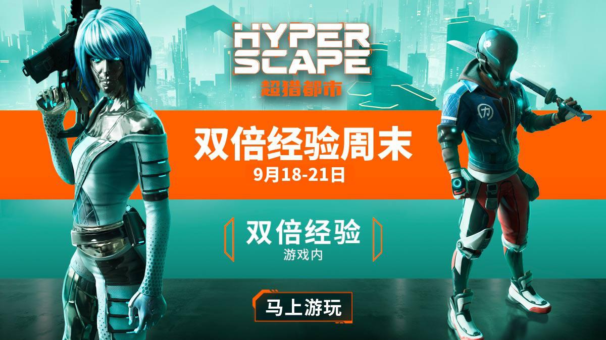 育碧《超猎都市》双倍经验周末活动 9月21日结束