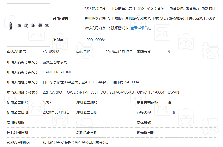 "GAME FREAK 注册了新中文商标""游戏狂想家"" 初审通过"