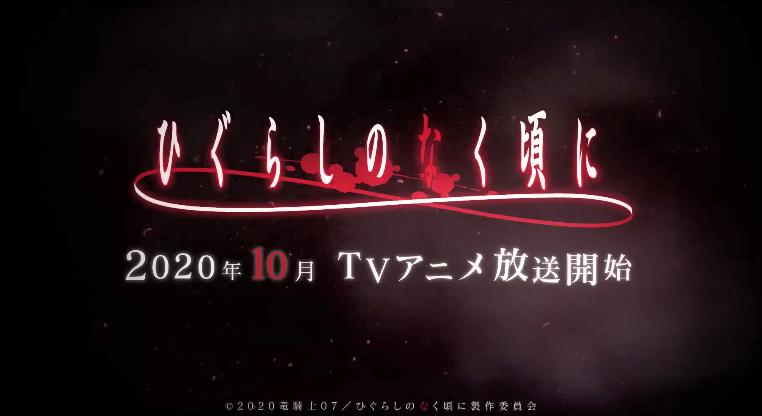 TV动画《寒蝉鸣泣之时》CM公开 今年10月开播