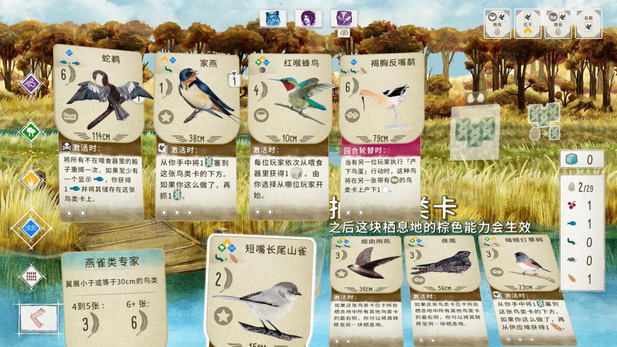 《展翅翱翔》评测:天空与自然的拥抱