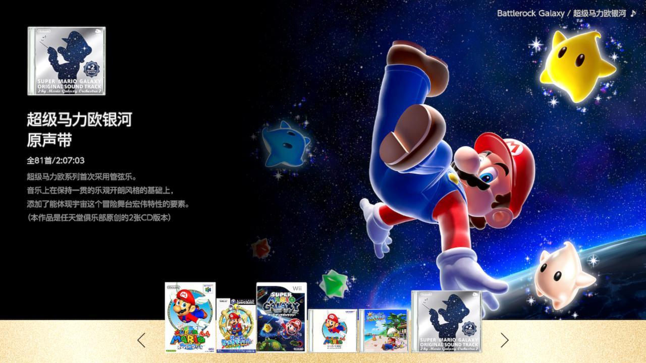 《超级马力欧3D收藏辑》评测:去玩那个时代的马力欧