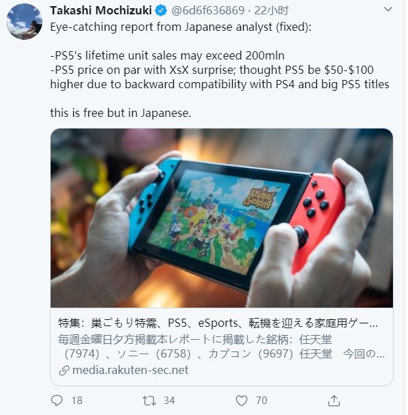 日本分析师:PS5的累计销量最终可能会超过2亿台