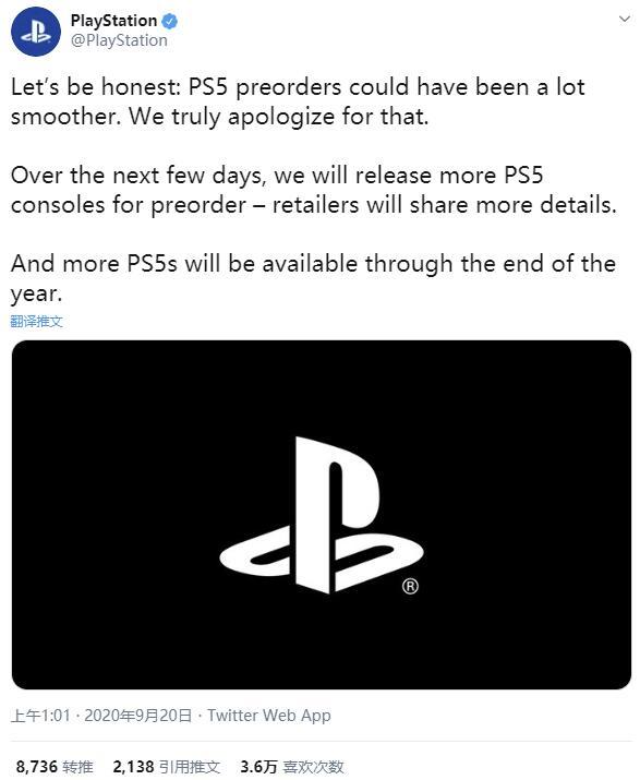 PlayStation官推就PS5预订问题表示道歉
