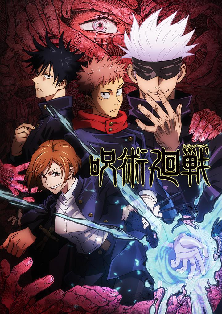 漫改TV动画《咒术回战》最新预告 10月2日在即