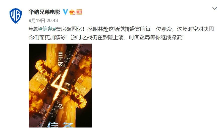 《信条》国内票房破4亿 华纳发微博感谢观众