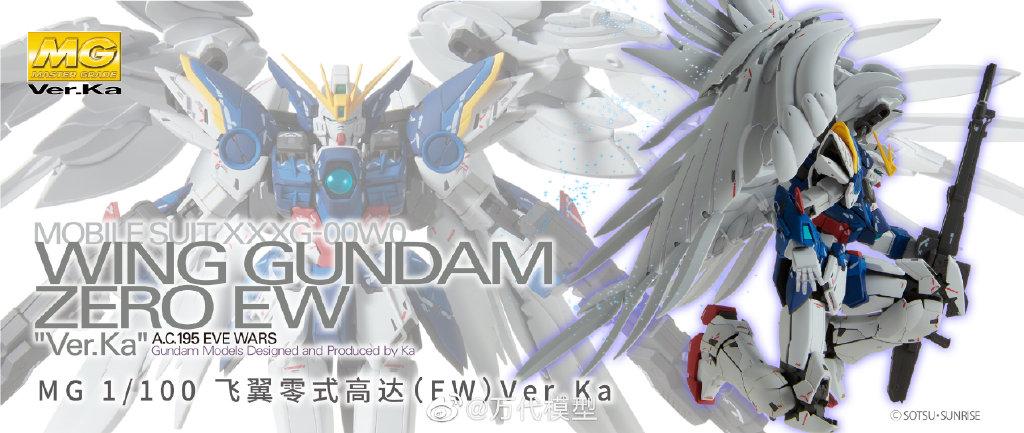 万代 MG 1/100 飞翼零式高达(EW)Ver.Ka全新商品图