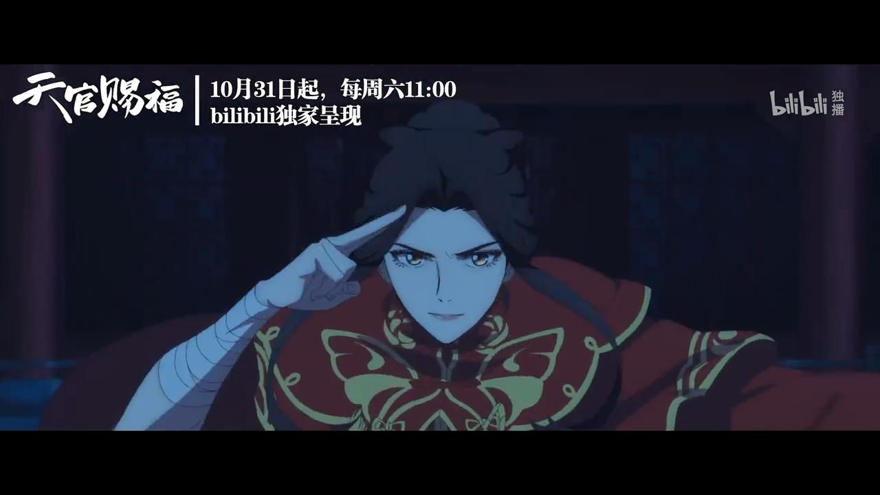 「天官赐福」动画官宣定档 10月31日起B站独播