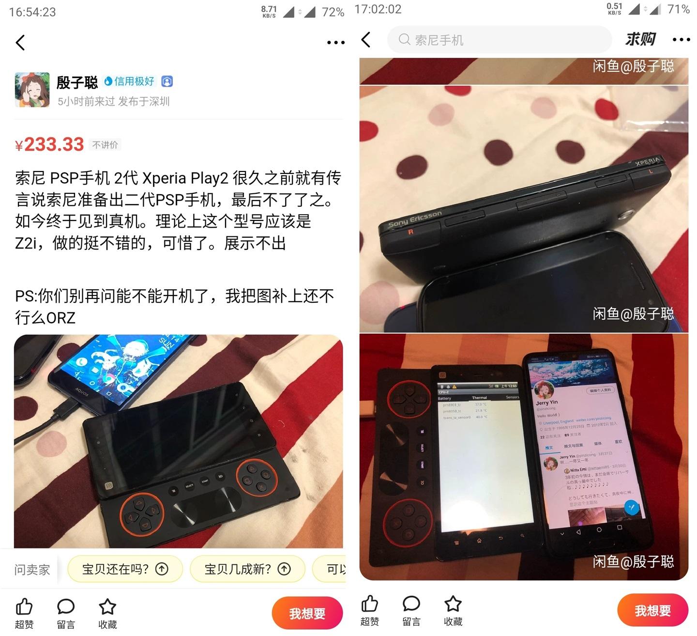 索尼爱立信Xperia Play 2疑似曝光:消失的游戏手机