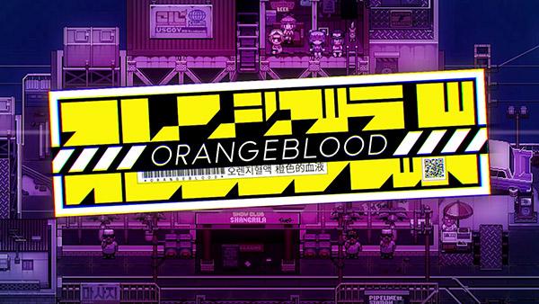 像素风RPG《橙色的血液》10月1日登陆PS4/X1/NS平台