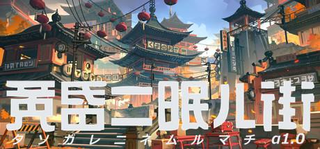 《黄昏沉眠街》最新演示 3D幻想冒险2021年登陆Steam