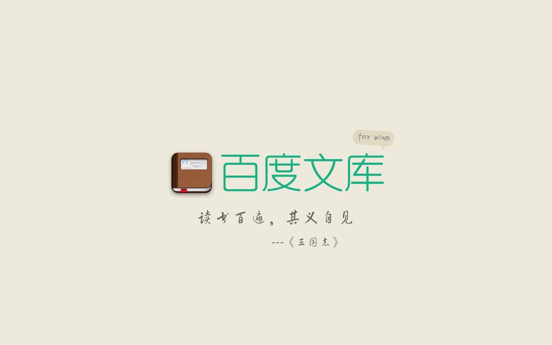 百度文库被免费下载 百度起诉梦西游公司获赔200万元