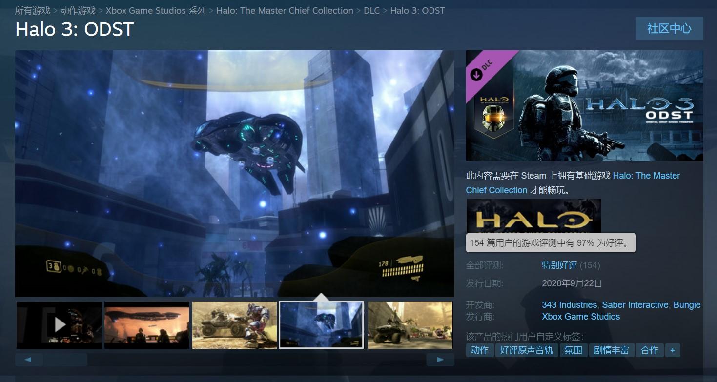《光环3:ODST》Steam获97%特别好评:顶棒鸡最后一作