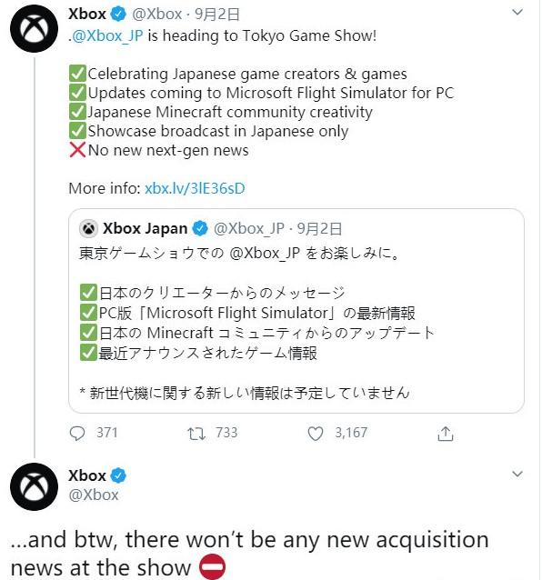 微软表示TGS 2020上不会公布新的收购消息
