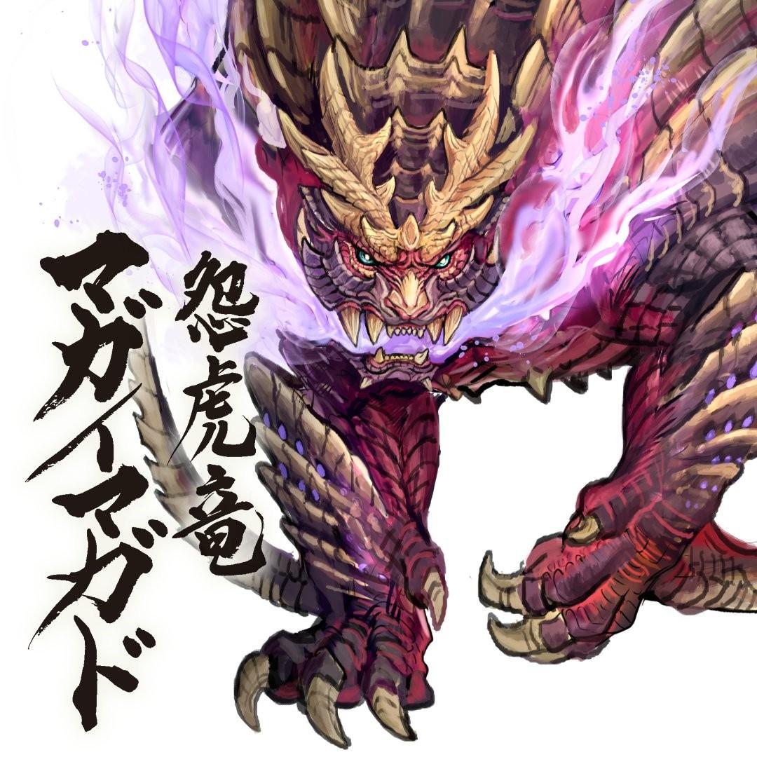 《怪物猎人:崛起》怨虎龙概念图 执拗追杀袭击猎物