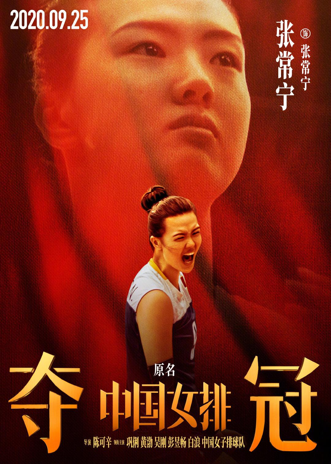 中国女排电影《夺冠》新预告及海报 巩俐黄渤主演