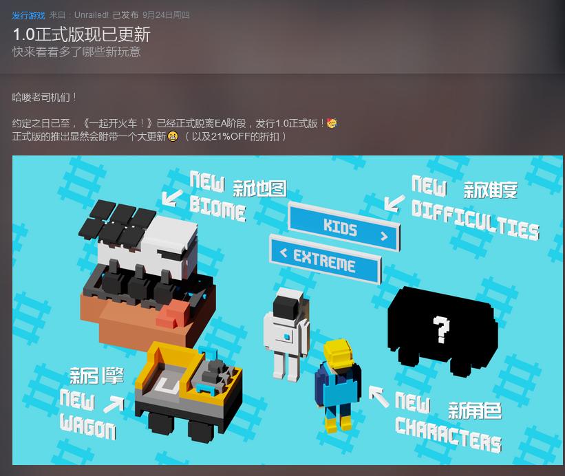 更多新内容!《一起开火车!》今日推出1.0正式版