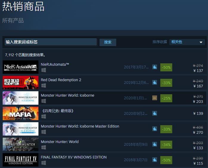 《荒野大镖客2》Steam促销新史低 普通版仅售167元