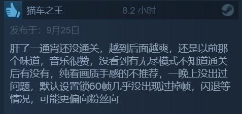 《英雄萨姆4》Steam褒贬不一 68%好评:巨爽!但画质粗糙 翻译不全 赶工明显