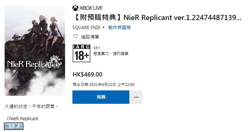 《尼尔:伪装者》升级版主机版预购开启 售价约413元