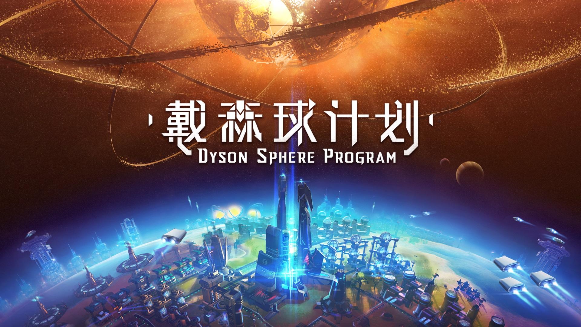 国产科幻游戏《戴森球计划》公布10分钟实机演示 2021年Q1发售