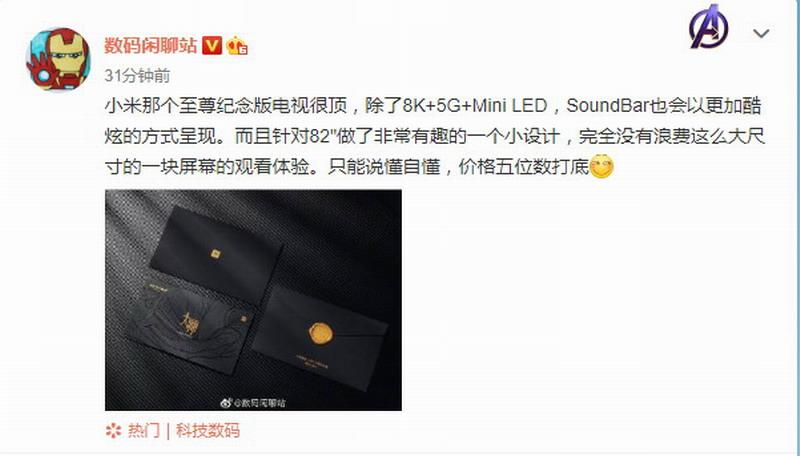 小米电视大师至尊版价格爆料:万元打底 9月28日