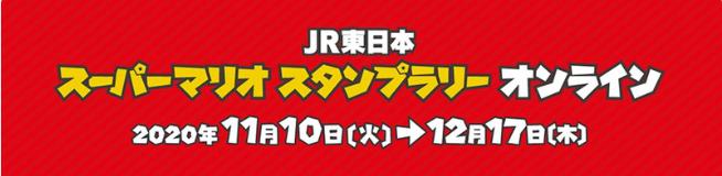 庆祝马里奥35周年 日本铁路公司举办特别庆祝活动