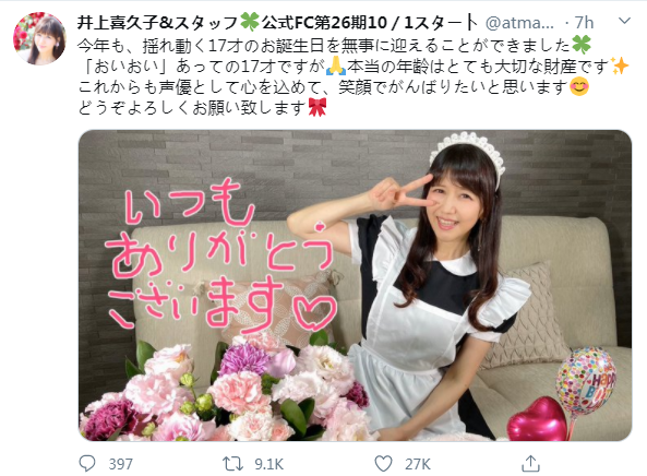 """声优井上喜久子喜迎""""17""""岁生日 罕见展示女仆装扮心态佳"""