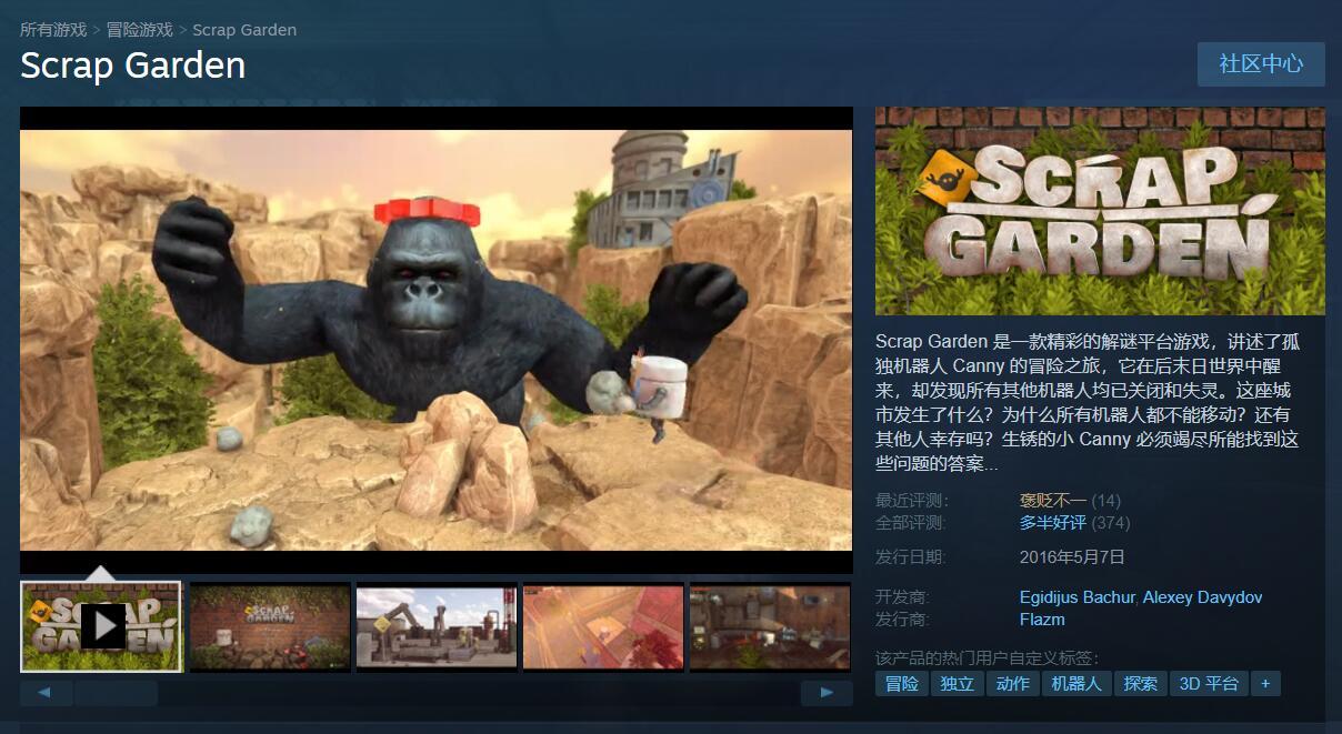 Steam喜加一!解谜游戏《拾荒花园》限时免费领取