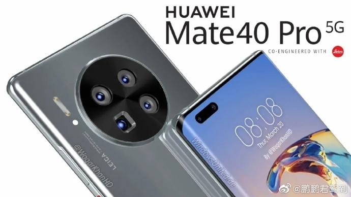 曝华为Mate40系列10月下旬发布:国内10月底第一批