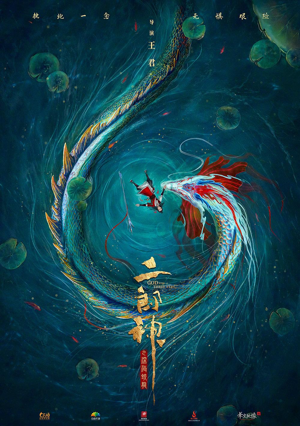 国产动画电影《二郎神之深海蛟龙》公布概念预