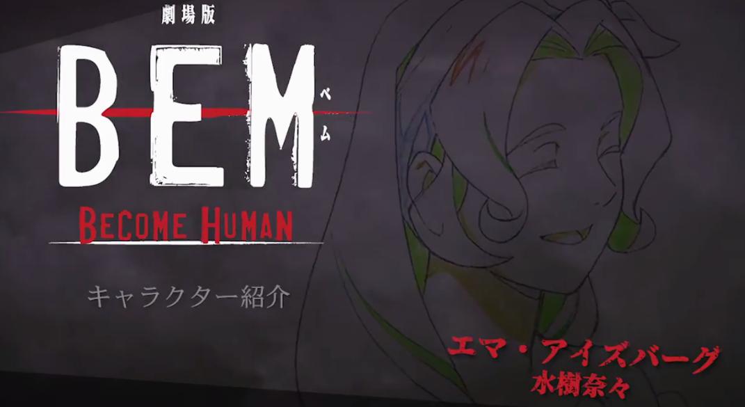 剧场动画《妖怪人贝姆》最新角色宣传片 水树奈奈出演