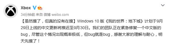 PC版《我的世界:地下城》中文更新推迟一日:正