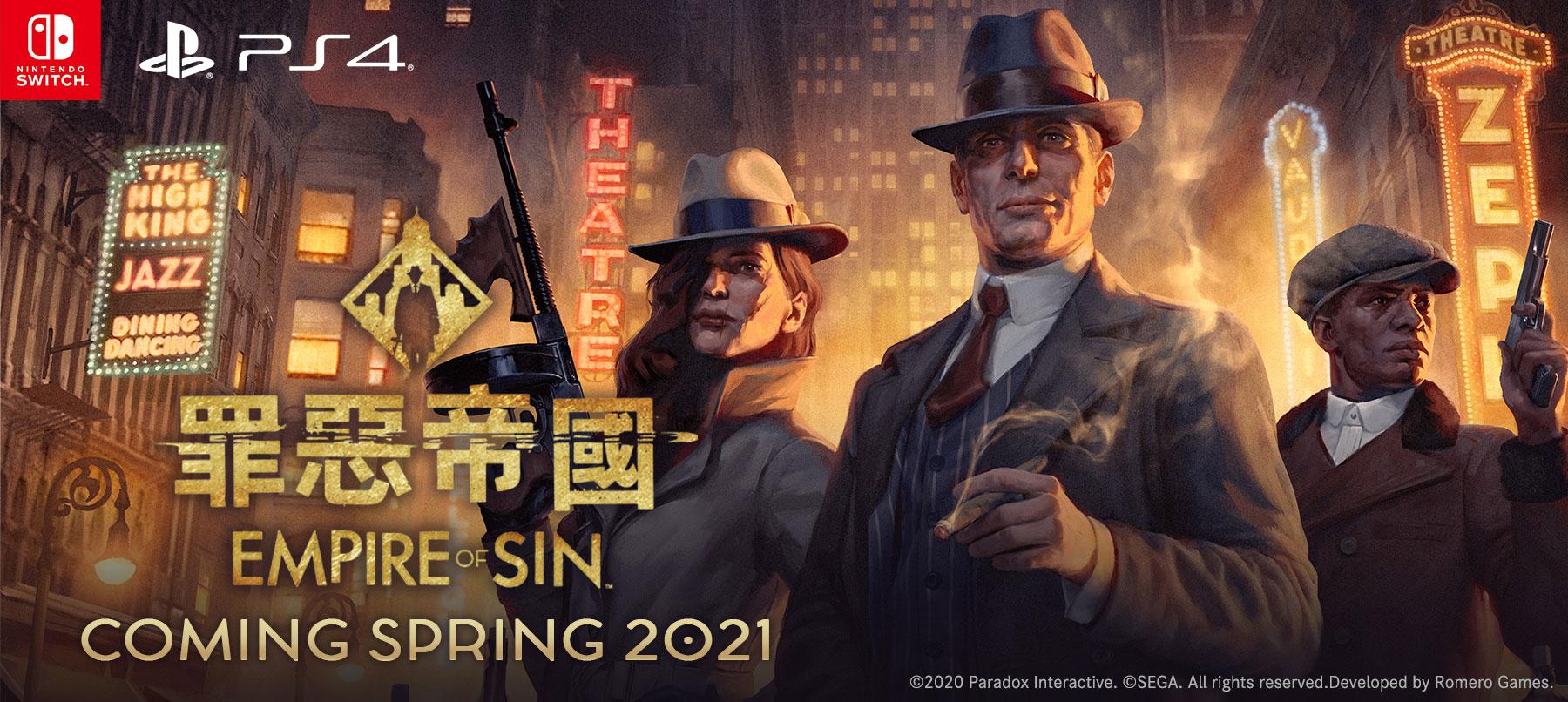 世嘉与P社合作 《罪恶帝国》PS4/NS中文版明年发售