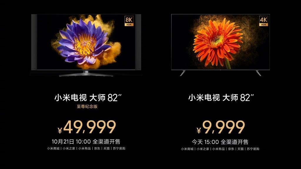 """49999元 小米电视""""大师""""82寸至尊纪念版发布:"""