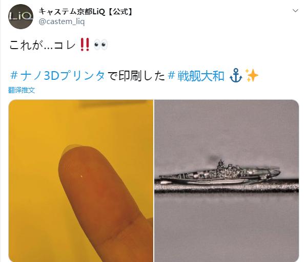 京都金属加工厂打造毛发战舰大和模型 显微镜下